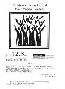 もう最高! クリスマス コンサート 2014 in 勝山ニューホテル 開催告知ポスター/どこまでもアマチュア