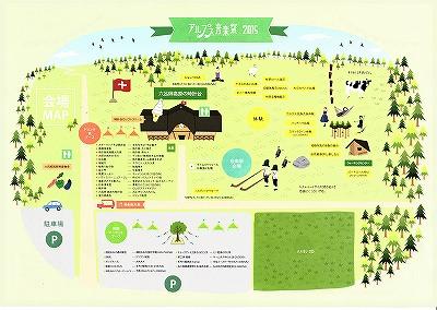 六呂師高原アルプス音楽祭2015 当日チラシおもて/どこまでもアマチュア